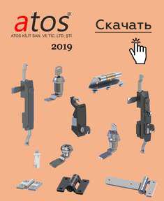 Скачать PDF-каталог ATOS
